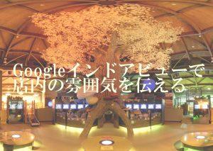 Googleインドアビューで店内の雰囲気を伝える